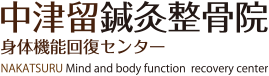 中津留鍼灸整骨院 身体機能回復センター