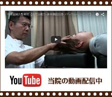 YouTube 当院の動画配信中