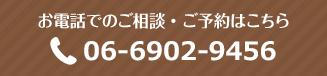 お電話でのご相談・ご予約はこちら 06-6902-9456