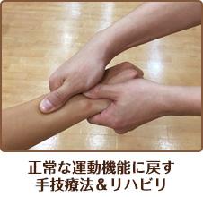 正常な運動機能に戻す 手技療法&リハビリ
